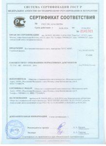 Сертификат ГОСТ Р Смеси БУСС М500 от ООО Монтажсетьстрой