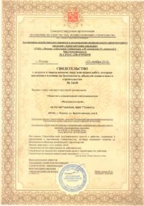 СРО ООО Монтажсетьстрой стройка (1)-1